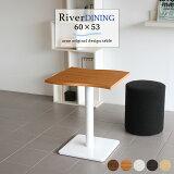 ダイニングテーブル River6053D デザイン 木製 コーヒーテーブル 日本製 ナチュラル デザインテーブル 高さ70cm 奥行き53 ホワイトウッド おしゃれ 北欧 幅60cm カフェテーブル ハイテーブル 机 サイドテーブル テーブル 1本脚 ミニテーブル リビングデスク リビング