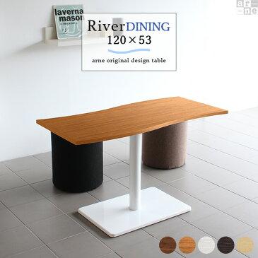 ダイニングテーブル River12053D ハイテーブル 木製 コーヒーテーブル 日本製 サイドテーブル デザインテーブル 高さ70cm 奥行き53 机 おしゃれ 北欧 幅120cm カフェテーブル ホワイトウッド ナチュラル テーブル 1本脚 ミニテーブル リビングデスク リビングテーブル