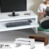 パソコンデスク ロータイプ 完成品 幅90 デスク 90cm幅 省スペース ホワイト pc ローデスク 奥行45cm 座卓 白 フロアデスク コンパクト パソコン arne P-001 国産 送料無料