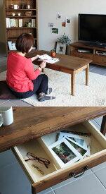 【在庫処分】ローテーブル幅100テーブル高さ40センターテーブルアンティーク収納付き木製北欧引き出し一人暮らし無垢材無垢アンティーク調家具シャビーシックソファーテーブルリビングテーブルおしゃれ収納arcII送料無料