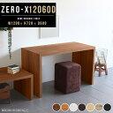 パソコンデスク ダイニングテーブル テーブル 120×60 2人用 2...