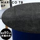 天板 円 天板のみ 丸テーブル 90センチ 大理石風 円形テーブル 丸 テーブル 一枚板 こたつ 鏡面 ブラック diy 黒 円型 省スペース ダイニングテーブル