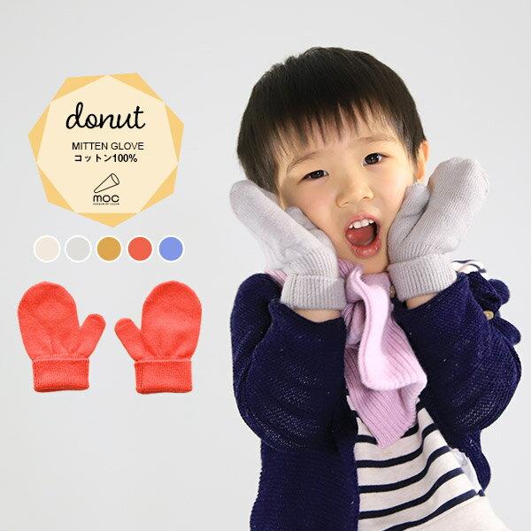 ファッション雑貨・小物, 手袋  moc Mitten glove Donut
