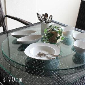 ターンテーブル 回転台 ガラス 直径約70cm 70cm ガラステーブル 丸 回転式 オールガ…