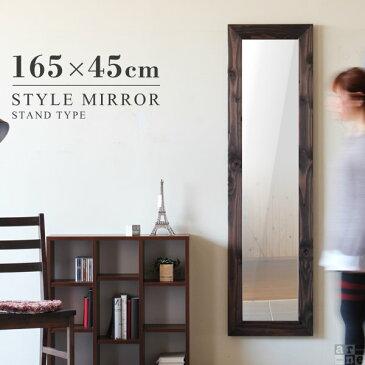 ミラー アジアン ウォールミラー アンティーク スタンドミラー 全身 全身ミラー 大きい鏡 おしゃれ 全身鏡 ダークブラウン スタンド 鏡 姿見 壁掛け スリム インテリア 日本製 木製 スタンド式 無垢 飛散防止処理 木枠 美容室 玄関 壁面 幅45cm 高さ165cm STYLE SM3015