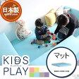 プレイマット クッションマット キッズコーナー フロアマット キッズ キッズサークル 90×90 ベビーマット キッズマット ルームマット 赤ちゃん 子供 マット ベビー 子供部屋 合皮 キッズスペース キッズルーム こども 日本製 抗菌 安全 キッズプレイ kids play単品