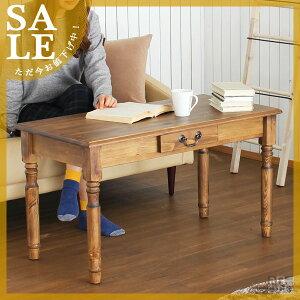 センターテーブル 引き出し アンティーク 木製 テーブル リビングテーブル ナチュラル ソファー...