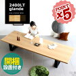 ローテーブル パソコン 大きい テーブル パソコン ウォールナット センターテーブル 幅240 二本脚 ダイニングテーブル 低め 家具 木 長方形 木製 ローデスク 食卓テーブル デスク リビングテーブル おしゃれ 長机 座卓 奥行80 glande 2400LT 日本製 送料無料 開梱設置無料