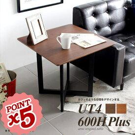 カフェテーブル正方形リビングテーブルテーブル幅60cmソファテーブル高さ55cmUT4-600H木製北欧応接テーブルチークプラスウォールナット高級感【】