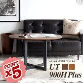 ソファテーブル リビングテーブル 北欧 高さ55cm カフェテーブル 木製 楕円 テーブル 応接テーブル 楕円形 センターテーブル 幅90cm おしゃれ オーバル コンパクト ミッドセンチュリー モダン ナチュラル インテリア 家具 UT-900H プラス ウォールナット 高級感 チーク