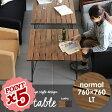 ローテーブル北欧西海岸カントリーセンターテーブル正方形テーブル約高さ40cm木製ヴィンテージアンティークインダストリアルアイアンレトロ脚おしゃれSKPノーマル760×760LT