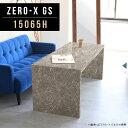 ソファーサイドテーブル サイドテーブル 大きめ コの字 テーブル ナイトテーブル 鏡面 グレー ダイニング カフェテーブル 大理石柄 長方形 おしゃれ シンプル ソファ用テーブル ダイニングテーブル カフェ 高級家具 オーダー家具 幅150cm 奥行65cm 高さ60cm ZERO-X 15065H GS