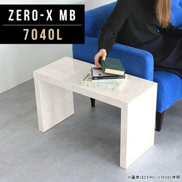 コーヒーテーブル ローテーブル 大理石風 小さめ おしゃれ コンパクト センターテーブル ナチュラル モダン テーブル 一人用 幅70 ミニテーブル かわいい 花台 玄関 大理石 柄 鏡面 小さい ローデスク コの字 一人暮らし 幅70cm 奥行40cm 高さ42cm ZERO-X 7040L MB