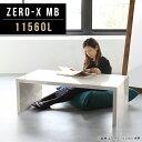 コーヒーテーブル センターテーブル コの字テーブル ローテーブル ナチュラル 高級感 ソファテーブル ロー テーブル カフェ 大理石調 鏡面 文机 リビングテーブル 長方形 ローデスク コの字 北欧 書斎机 オーダー 幅115cm 奥行60cm 高さ42cm ZERO-X 11560L MB