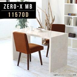 オフィスデスク ミーティングテーブル ダイニングテーブル 国産 幅115cm テレワーク パソコンデスク 奥行70cm 高さ72cm 高級感 新生活 オーダー おしゃれ インテリア 家具 モデルルーム コの字 寝室 展示台 リビングボード 1段 ZERO-X 11570D MB