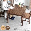 ダイニングテーブル 一人用 無垢材 食卓テーブル 正方形 2人用 二人...