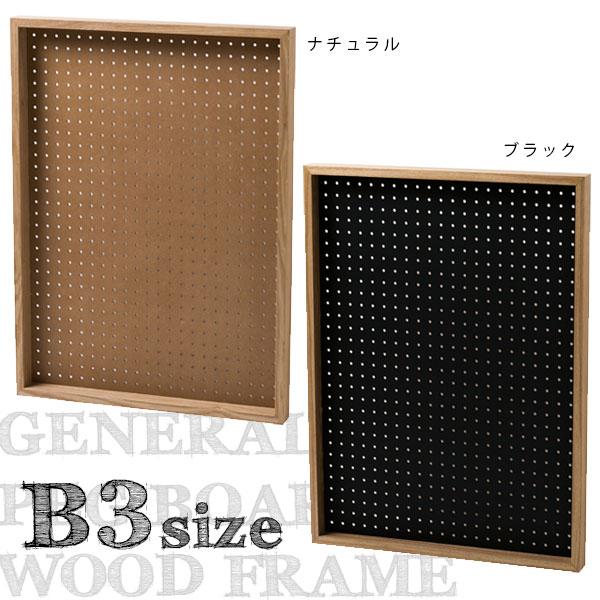 ディスプレイフレーム フレーム GENERAL PEG BOARD WOOD FRAME B3 ナチュラル/ブラック