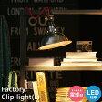 スポットライト アンティーク スポット ライト クリップ クリップライト インテリア照明 壁 クリップランプ インテリア ショップ 店舗 間接照明 アルミ スポット照明 デスクライト 卓上ライト 照明 おしゃれ アメリカン リビング 寝室 Lサイズ アートワークスタジオ