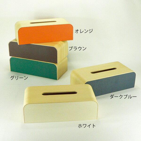 木製 ティッシュケース 北欧 おしゃれ ホワイト オレンジ ダークブルー グリーン ブラウン ティッシュカバー ティッシュホルダー 木 ヤマト工芸 ポップ カジュアル ティッシュカバー ティッシュボックス ケース インテリア YK05-108 Yamato Japan COLOR BOX カラーボックス