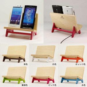 携帯ホルダー 2台並べて置ける、ベンチ型携帯ホルダー 音楽プレイヤーホルダー iphone ipod ス...