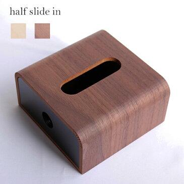 ティッシュボックス ハーフ ケース 木製 横スライド式 フタ付き ティッシュボックスカバー コンパクト 北欧 ナチュラル シンプル リビング おしゃれ かわいい