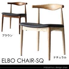 デザインチェアチェアパーソナルチェア椅子1人掛けDC-593エルボチェアスクエアモダンシンプルリプロダクト送料無料
