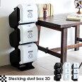 分別ごみ箱スタッキングスタッキングダストボックスStackingdustbox3DSD-001ブラック×ブラックホワイト×ホワイトブラック×ホワイト