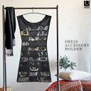 LITTLE BLACK DRESS リトルブラックドレス 【楽天ランキング1位獲得】 アクセサリーホルダー ア...
