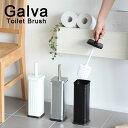 トイレブラシ 掃除道具 トイレ用品 蓋付き おしゃれ スタイリッシュ スリム 角型 スチール 新生活 一人暮らし マット加工 白 黒 シルバー Galva toilet brush