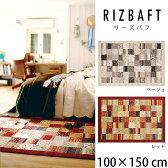 ラグ ラグマット 北欧 柄 カントリー ホットカーペット対応 カフェ ホットカーペット 対応 オールシーズン 長方形 ベージュ レッド 100×150 cm マット おしゃれ リビング カーペット リビングマット リビングラグ 絨毯 じゅうたん RIZBAFT リーズバフ 32028-2266 32028-8312