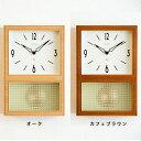 振り子時計 掛け時計 四角 壁掛け時計 時計 壁かけ時計 ウォールクロック アンティーク レトロ 北欧 おしゃれ クロック 壁時計 振子 振り子 ナチュラル インテリア アナログ時計 見やすい オーク/カフェブラウン プレゼント ギフト 日本製 Chambre GLASS PENDULUM CLOCK