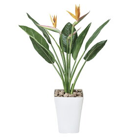 光触媒人工観葉植物ストレチア花付きS高さ100cmフェイクグリーン光の楽園【送料無料】