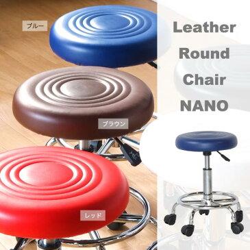 スツール キャスター 丸スツール キャスター付き椅子 キャスター付き 椅子 背もたれなし チェアー キャスタースツール 丸椅子 丸いす 丸チェア レザーチェア おしゃれ 丸イス ミニチェア 北欧 昇降式 チェア レザー WST-38 Leather Round Chair NANO ブラウン レッド ブルー