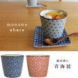 そばちょこ蕎麦猪口湯呑み湯飲みデザートカップそば猪口コップ陶器日本製和風和食器モダンギフトプレゼント贈り物印判蕎麦猪口青海波