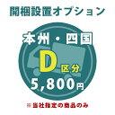 【D区分】お届け先が本州・四国の開梱設置 <1台分> ※当店指定の家具(完成品)のみ