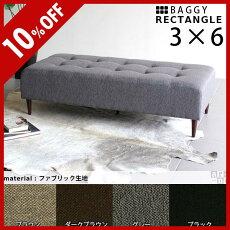 ソファーベンチベンチおしゃれ日本製バギーレクタングルBaggyRG3×6ファブリックブラウン/ダークブラウン/グレー/ブラックアーネオリジナル送料無料