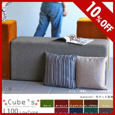 スツールキューブ四角スクエア椅子イスベンチソファソファーチェアシンプル腰掛け背もたれなし送料無料Cube