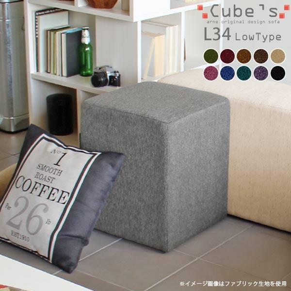 ミニソファー ロースツール 四角 ミニスツール ダイニング スツール ソファ 一人 椅子 ミニチェア コンパクト ピンク 北欧 小さい 小イス ミニ ソファー 1人掛け 一人掛け ロー 1人 オットマン ベンチ チェア ロータイプ ミニソファ 1人掛けチェア キッズ Cubes L34 モケット
