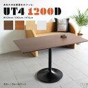 テーブル ダイニング 一本脚 ダイニングテーブル 120 ウォールナッ...
