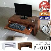 パソコン スペース シンプル おしゃれ リビング コンパクト スライド ホワイト テーブル