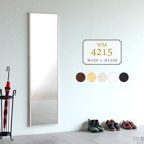 鏡壁掛け姿見ミラーウォールミラーWM4215送料無料