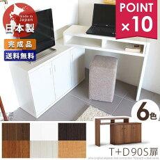 テレビ台テレビボードデスクPCデスク扉付き収納棚完成品T+D90S扉オリジナル送料無料