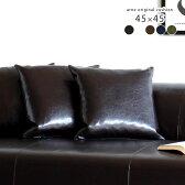 クッション 45×45 合皮 レザー かわいい 北欧 おしゃれ 日本製 無地 中身 中綿 中綿付き カバー 座布団 モダン ソファークッション ソファクッション ミニクッション 寝室 リビング 1個 正方形 45cm 合皮生地 アイボリー ベージュ レッド アーネ オリジナル 共通クッション