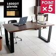 ダイニングテーブルおしゃれモダンテーブルデスクパソコンデスク木製glande1600DT日本製送料無料開梱設置無料