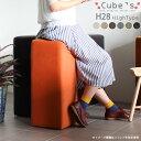 ハイスツール カフェチェア カウンターチェア 北欧 カウンターチェアー バーチェア ハイチェア カウンタースツール ファブリック カウンター バーカウンター チェア チェアー イス 椅子 スツール 小さい 黒 おしゃれ モダン ベンチ ソファ ハイタイプ Cubes H28 NS-7