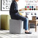 ミニスツール ソファ ダイニング ドレッサー スツール ファブリック スリム ロータイプ 腰掛け 椅子 1人掛け ダイニングチェア ダイニングソファ 一人掛け 北欧 玄関 おしゃれ 日本製 ロースツール パソコンチェア 背もたれなし ミニソファー ソファー Cube's L40 ソフィア