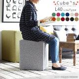 ミニスツール ソファ ダイニング ドレッサー スツール 椅子 ファブリック スリム ロータイプ 腰掛け 赤 ミニチェア 1人掛け ダイニングチェア ダイニングソファ 一人掛け 北欧 玄関 おしゃれ 日本製 ロースツール 背もたれなし ミニソファー ソファー Cube's L40 ソフィア