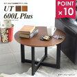 ローテーブル木製円形丸おしゃれカフェUT-600Lプラスウォールナットチーク