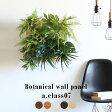 光触媒フェイクグリーン壁掛けグリーンパネル壁面装飾パネルボード人工観葉植物壁面緑化北欧消臭抗菌防汚エコボタニカルBotanicala.class07