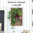 光触媒壁掛けウォールパネル造花フェイクグリーン観葉植物Botanicals.class08